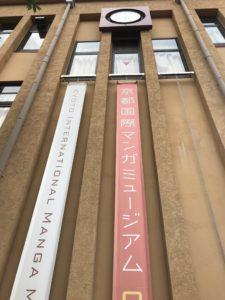 ミュージーアムの外壁